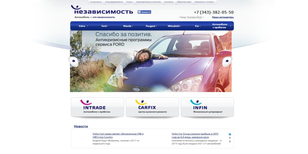 Отзывы о автосалоне Независимость, телефоны, официальный сайт, адрес