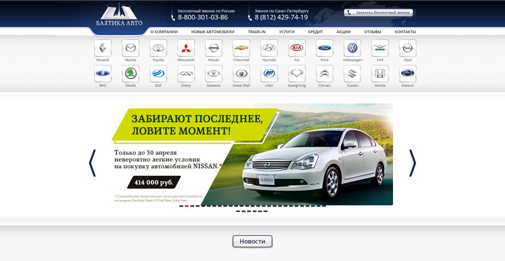 """Автосалон """"Балтика-Авто"""" - отзывы покупателей (ш. Революции)"""