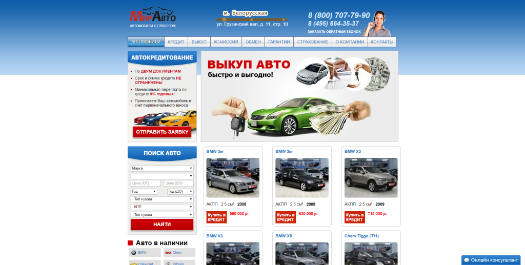 Автосалон «Мир-Авто» на Белорусской отзывы покупателей