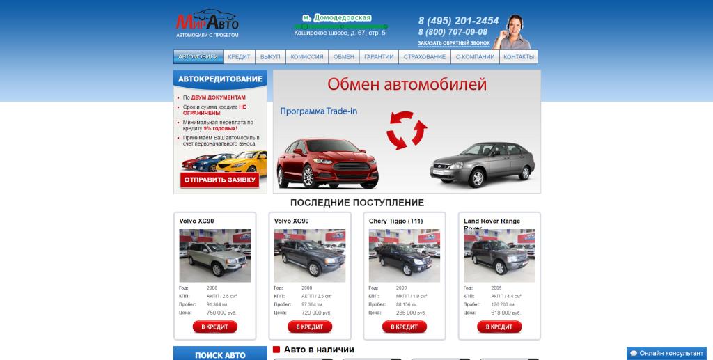 Автосалон «Мир-Авто» на Домодедовской отзывы покупателей