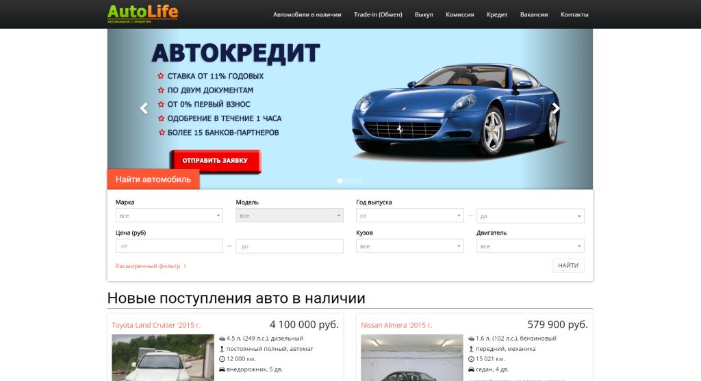autolife.ru_