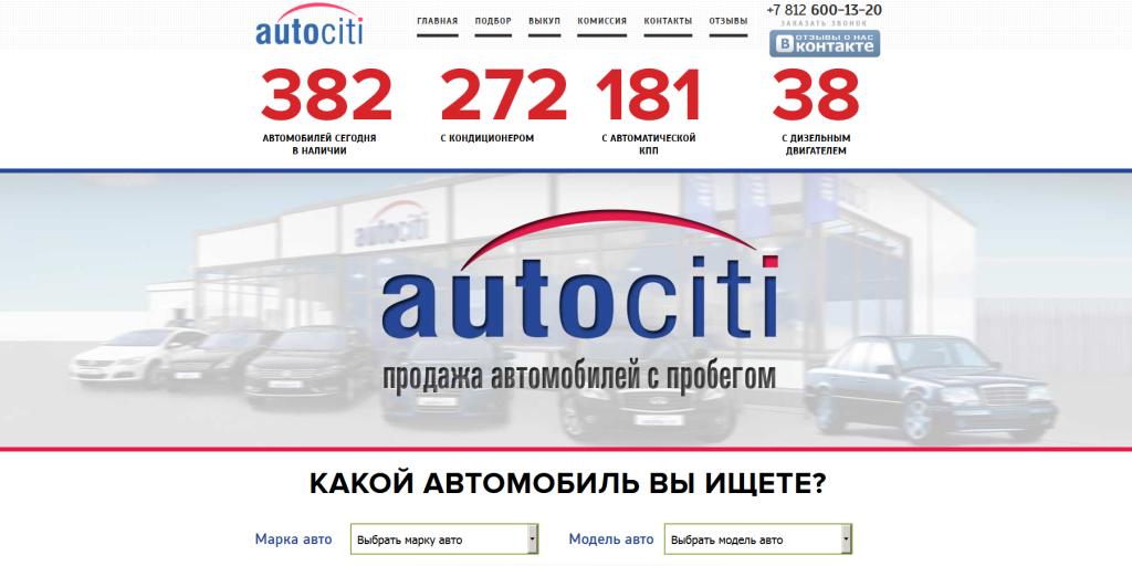 """Автосалон """"АвтоСити"""" (СПб, Южное шоссе, 37) - отзывы"""