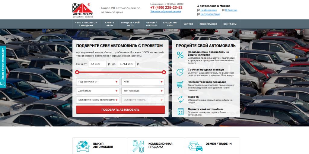 """Автосалон """"АвтоСтарт"""" - отзывы покупателей в Москве"""
