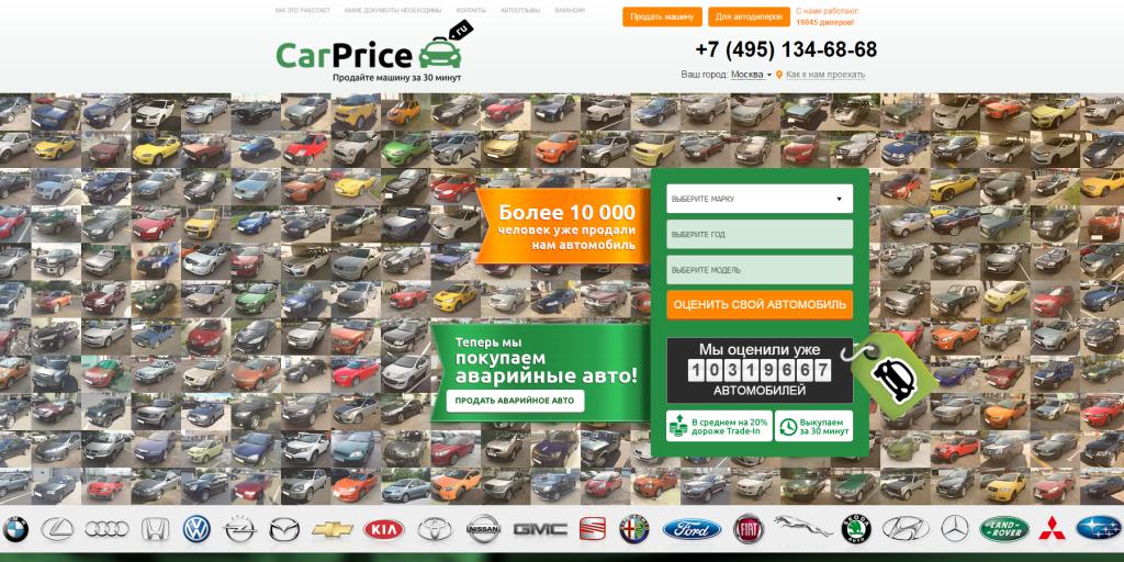 "Автосалон ""КарПрайс"" (""Car Price"") - отзывы"