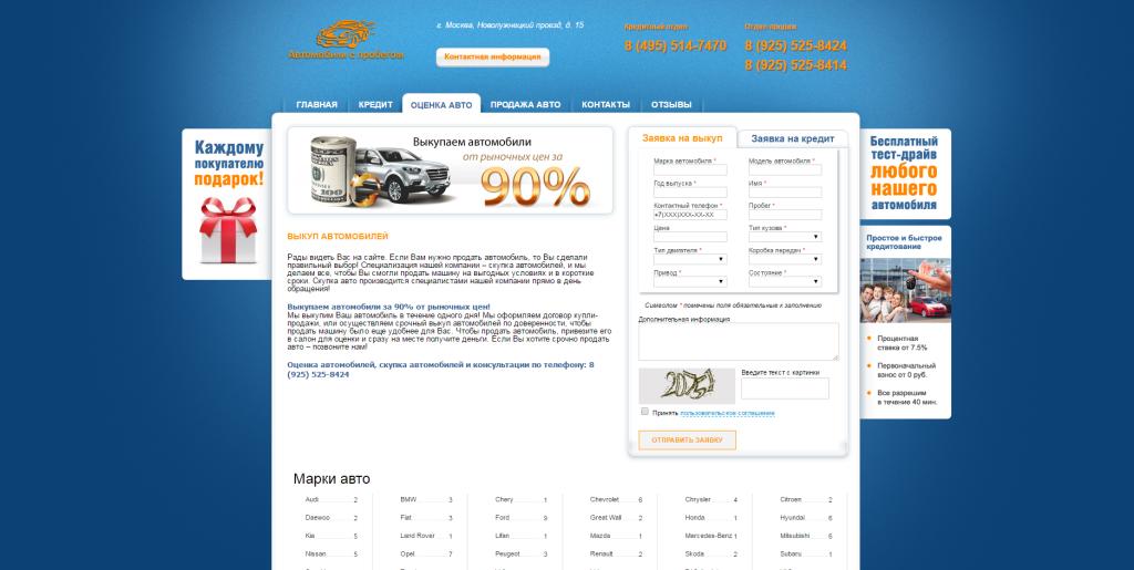 """Автосалон """"АвтоРесурс"""" - отзывы покупателей"""