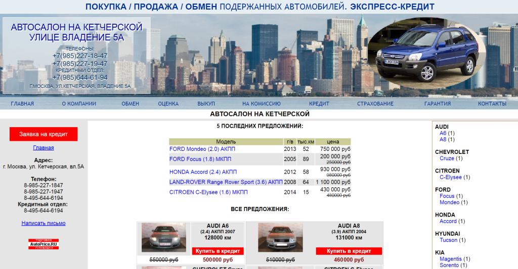 Автосалон на Кетчерской 5 отзывы покупателей