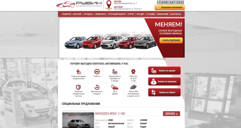 """Автосалон """"Рубин"""" - отзывы покупателей авто"""