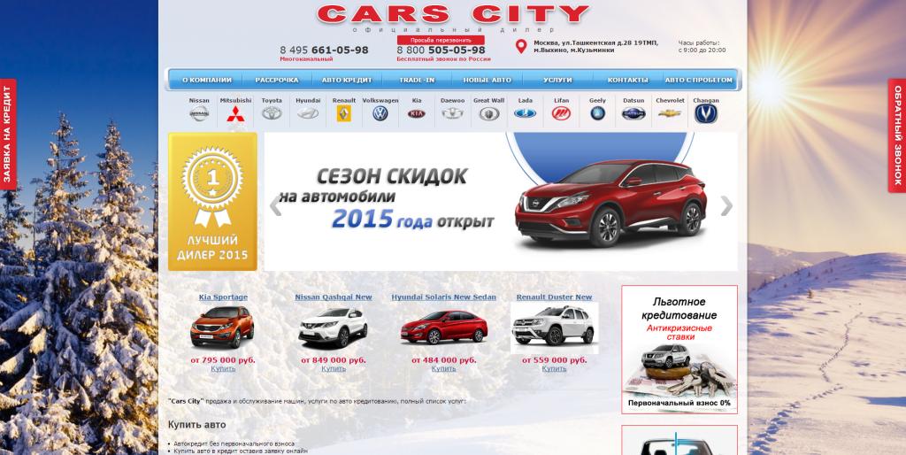 """""""Cars-City"""" автосалон - отзывы о дилере """"Карс-Сити"""""""