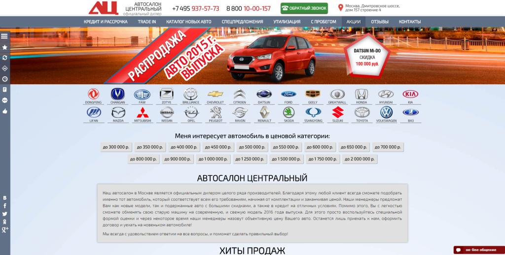 """Автосалон """"Центральный"""" - отзывы покупателей в Москве"""