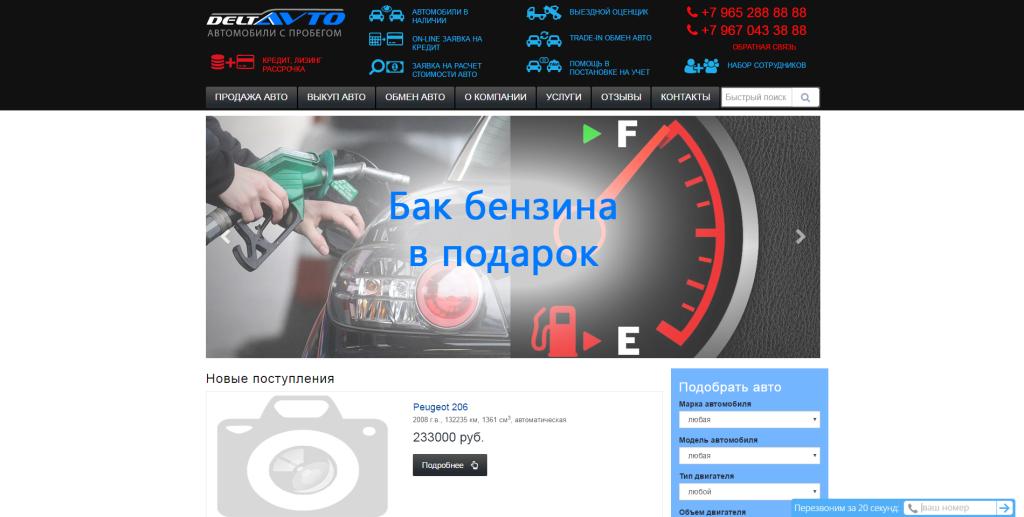 """Автосалон """"ДЕЛЬТА АВТО"""" отзывы (на Подвойского)"""