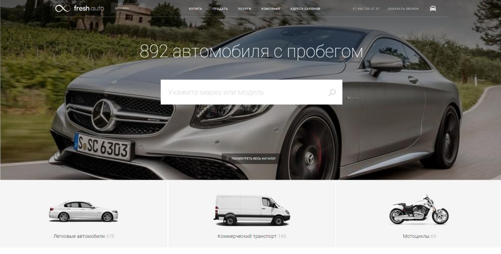 """Автосалон """"Фреш-Авто"""" (""""Fresh Auto"""") - отзывы (Москва)"""