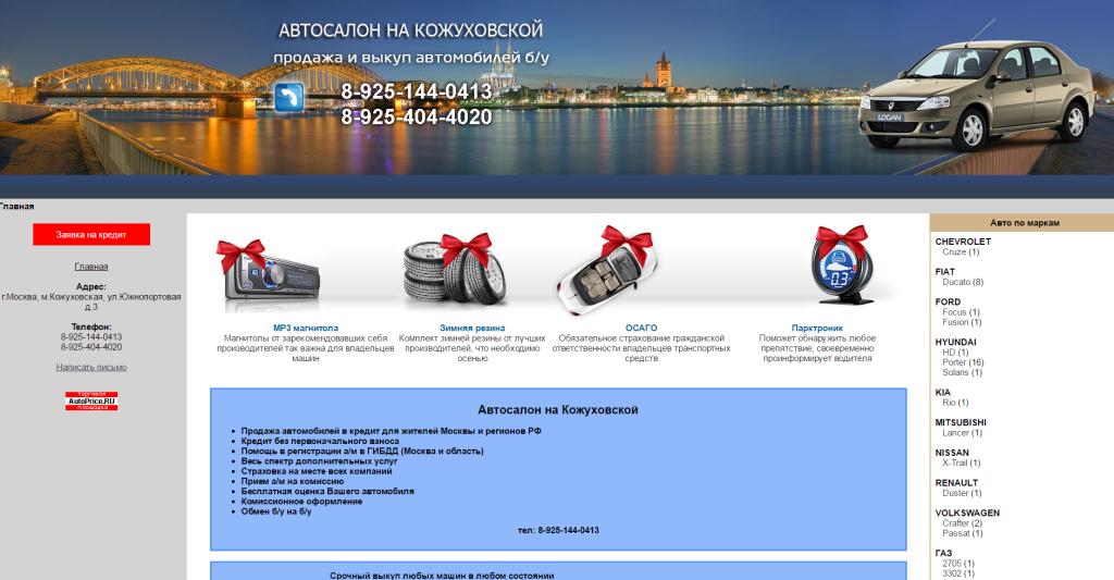 Автосалон Port-Avto - отзывы покупателей (м. Кожуховская)