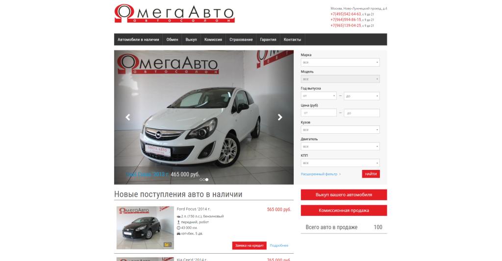 Автосалон ОМЕГА-АВТО - отзывы клиентов