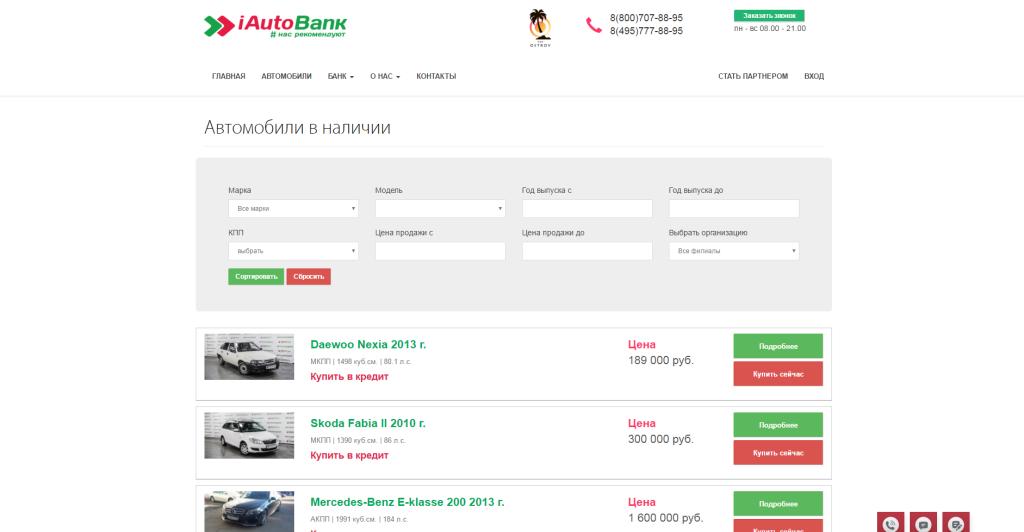 Автосалон iAutoBank - отзывы покупателей