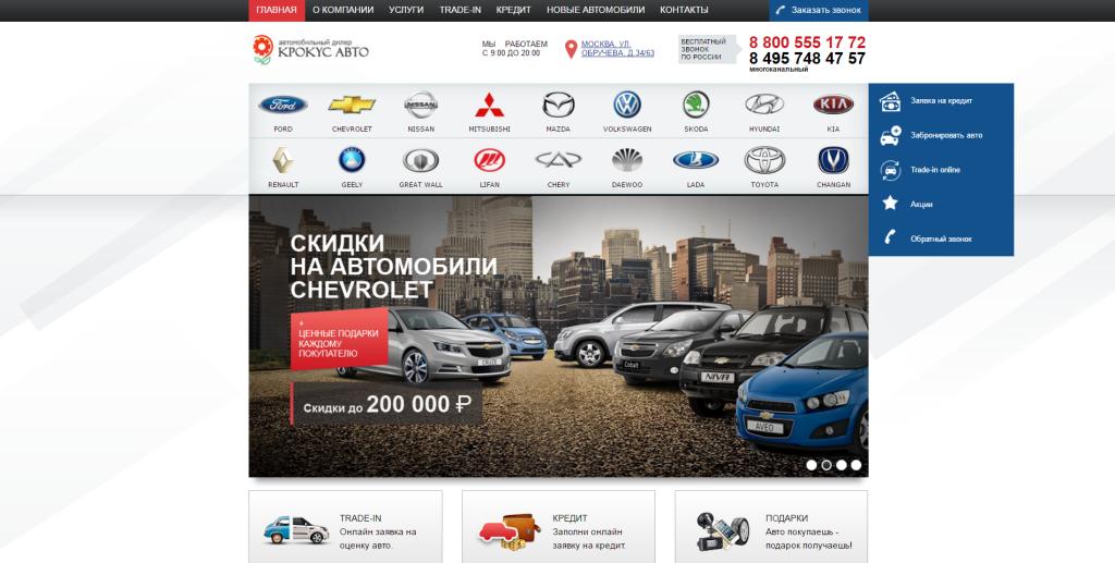 """""""Крокус-Авто"""" - отзывы покупателей об автосалоне (Москва)"""