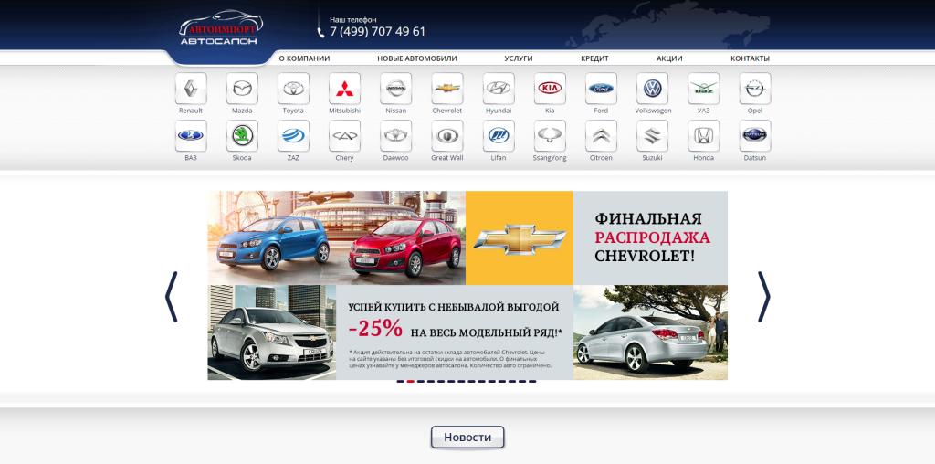 """Автосалон """"Автоимпорт"""" - отзывы о дилере в Москве"""