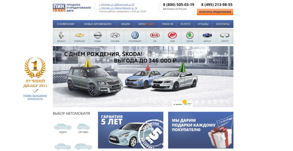 """Автосалон """"Пик Авто"""" (Москва) - отзывы покупателей"""
