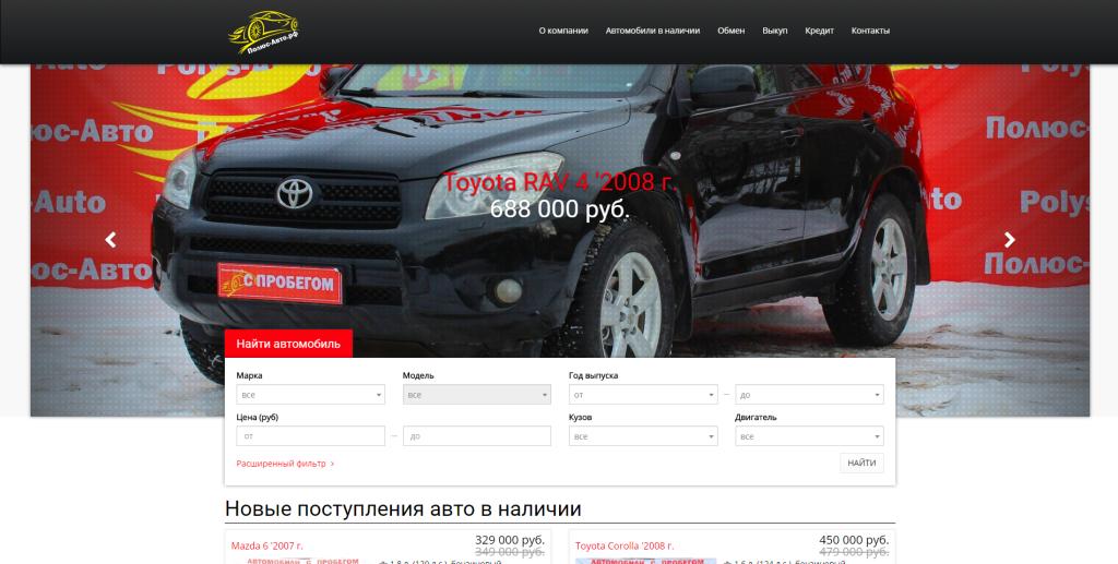 """Автосалон """"Полюс-Авто"""" отзывы - дилеры Москвы"""
