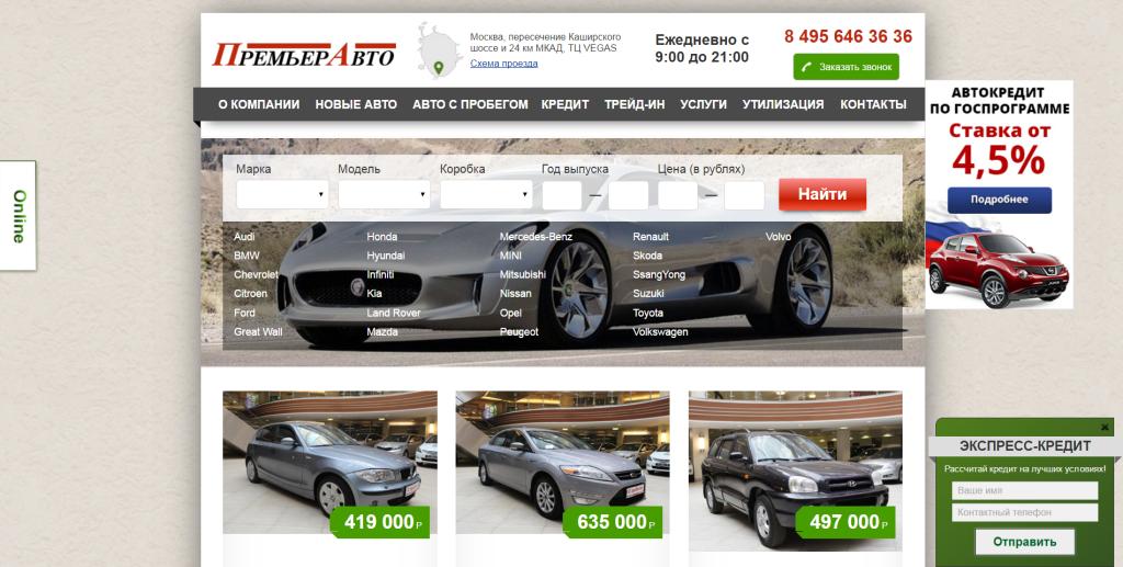 """Автосалон """"Премьер-Авто"""" - отзывы покупателей"""