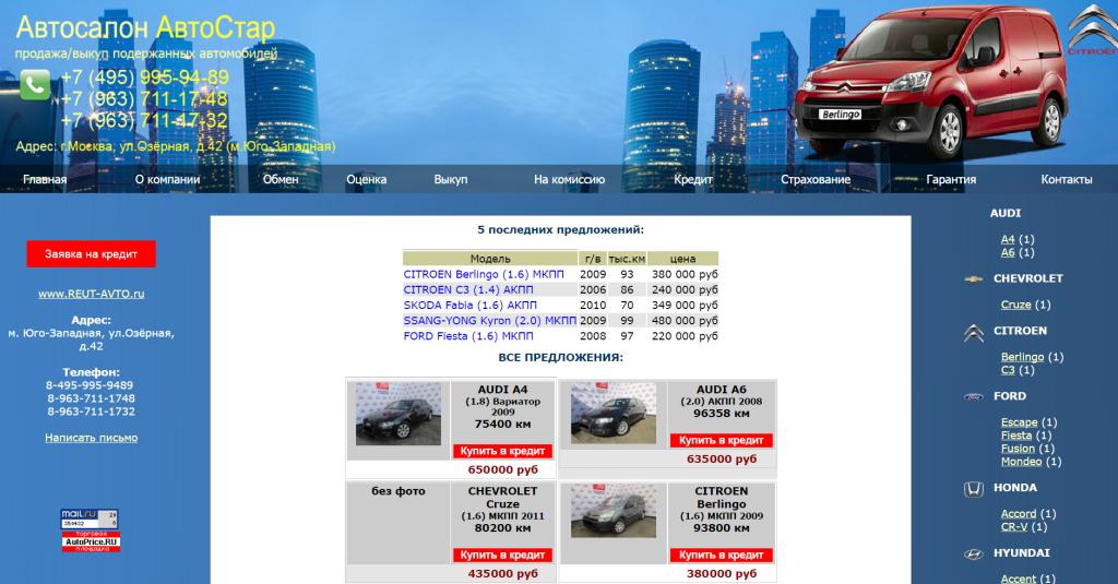 АВТОСТАР (Москва) - автосалон отзывы (Озерная д. 42)