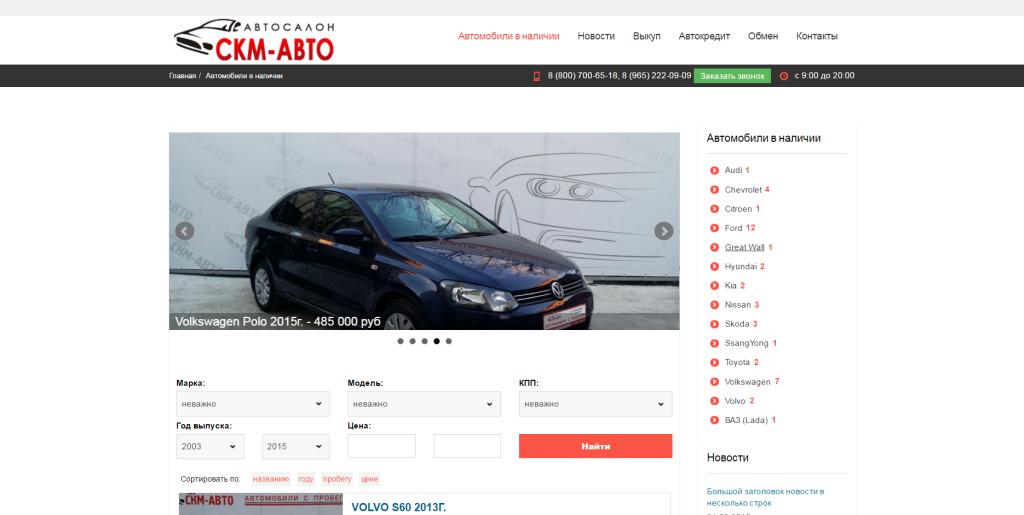 """Автосалон """"СКМ Авто"""" - отзывы покупателей (Профсоюзная, 93)"""