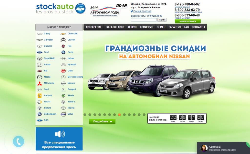 "Автосалон ""StockAuto"" на Варшавском шоссе 152 - отзывы"
