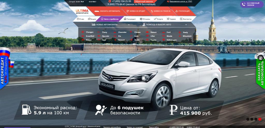 """ULTIMA"" (дилерский центр) отзывы - автосалон ""Ультима"""