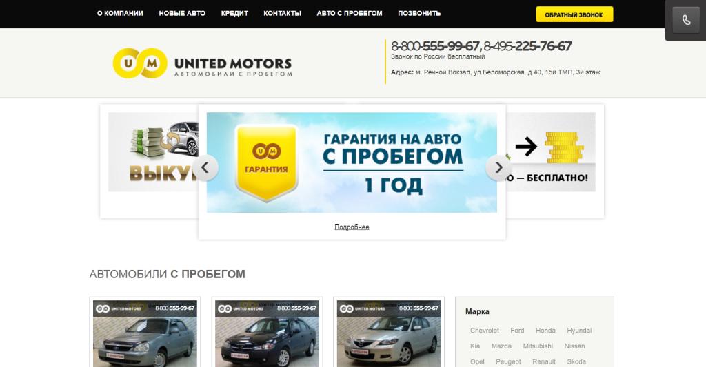 Автосалон United Motors - отзывы (Беломорская)
