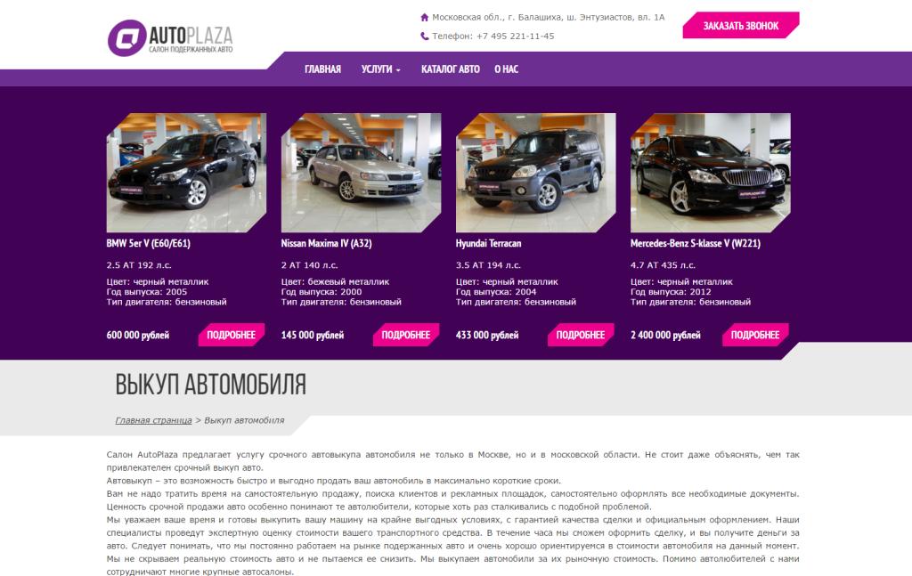 """Автосалон """"АвтоПлаза"""" (Балашиха) - отзывы покупателей"""