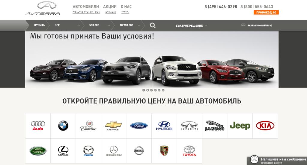 avterra.ru