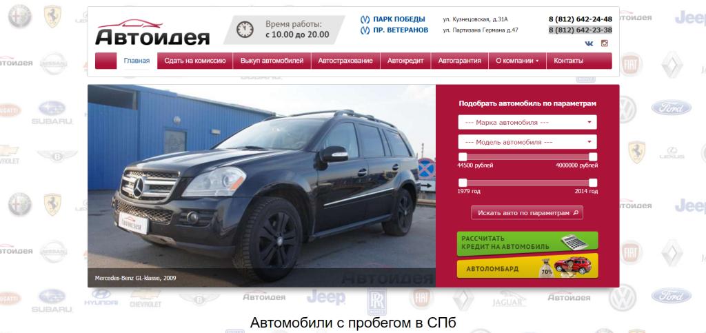 автоидея на кузнецовской отзывы об автосалоне