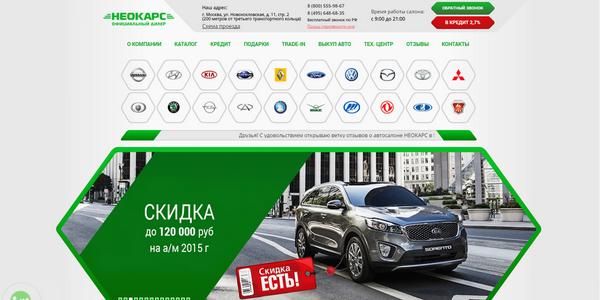 neocars.ru